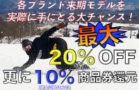 21-22 スノーボード 展示会開催