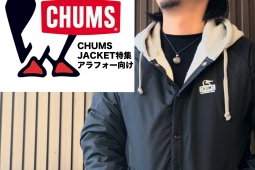 アラフォー男CHUMSジャケット色々着てみました