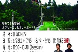 夏でもスノーボード?? 富山kingsコソ練会日程!