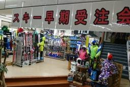 スキー早期受注会 開催中!!