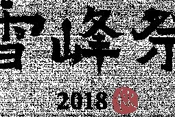 雪峰祭2018秋