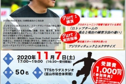 TTS リニューアルオープン記念 第四弾!!