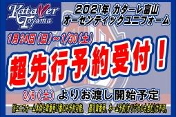 2021年 カターレ富山オーセンティックユニホーム先行予約受付開始予告!