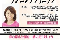 【谷川真理 ランニングクリニック】開催のご案内!!