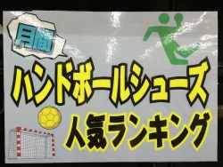 ☆月間ハンドボールシューズ人気ランキング☆