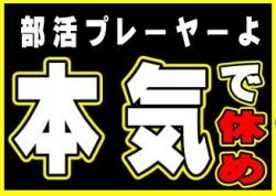 部活プレーヤー応援! 「本気で休め!」キャンペーン
