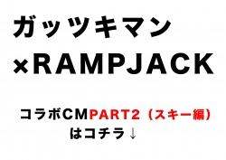ガッツキマン☆RAMPJACKコラボCM第2弾!スキー編