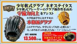砺波店限定企画「刺繍サービス!ZETT ネオステイタス少年軟式グラブ キャンペーン!」