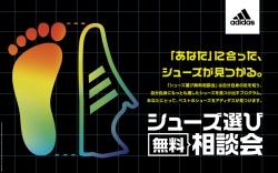 4月23、24日フットスキャンシューズ選び相談会&4月30日30km走イベントのお知らせ