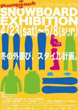 16-17 SNOWBOARD NEW MODEL 展示会! 4/23(sat)~5/8(sun) で開催します♪♪♪