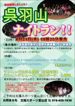本日の呉羽山ナイトランですが、天候不良の為、富山市総合体育館とさせていただきます。