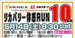 参加ランナー募集! VENEXリカバリー体感RUN 10km