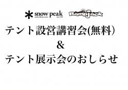 ★★SNOW PEAK テント設営講習会&テント展示会のご案内