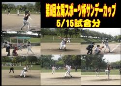 第6回太陽スポーツ杯サンデーカップ 5/15試合分結果及び試合日程のお知らせ