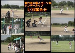 第6回太陽スポーツ杯サンデーカップ 5/29分試合結果と日程更新