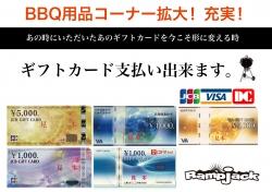 ★今更ですが、、、当店は各種ギフトカードでのお支払いが出来ます★