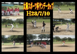 第6回太陽スポーツ杯サンデーカップ ベスト4決定!!