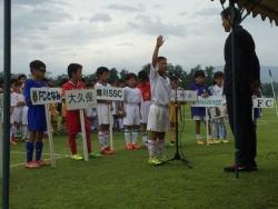 第3回太陽スポーツ杯少年サッカー大会開催!そして優勝は…!?