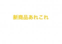 ★★★新商品&再入荷あれこれ★★★