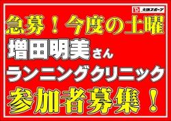 急募!増田明美さん ランニングクリニック 参加者募集