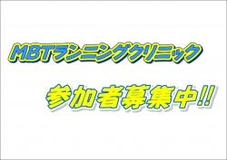 MBTランニングクリニック参加者募集中!