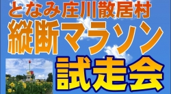 募集 「となみ庄川散居村縦断マラソン」試走会