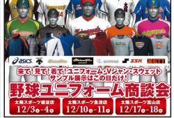 野球ユニフォーム商談会 開幕!