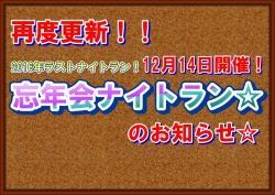 再度お知らせ!12月14日開催、忘年会ナイトラン☆