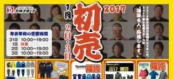 情報解禁!!太陽スポーツ 福袋情報