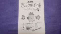 第4回ミラたん・太陽スポーツ杯ビーチボール大会