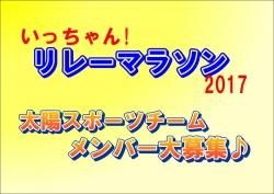 いっちゃんリレーマラソン2017☆ 一緒に走るメンバー大募集♪