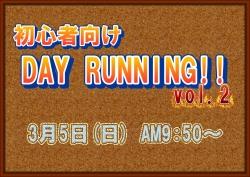 初心者向けDAY RUNNING!! vol.2 開催のお知らせ☆
