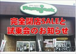 Rampjack野々市店完全閉店SALE!&試乗会告知