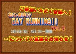 3月5日(日)初心者向けDAY RUNNING!!vol.2 についての重要なお知らせ