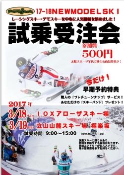 2017-18 NEWモデルSKI試乗受注会