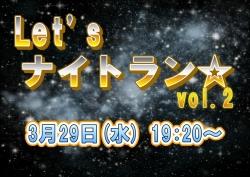 Let's ナイトラン☆vol.2 開催のお知らせ!