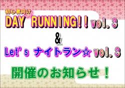 DAYRUN&ナイトランvol.3 in お花見コース開催のお知らせ♪