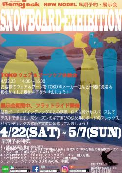 SNOWBOARD EXIBITION!早期予約&展示会開催!