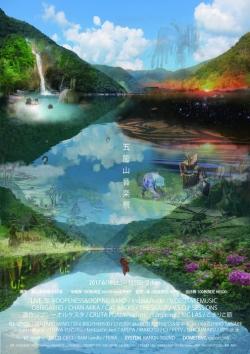 五箇山音楽祭2017 チケットあります!
