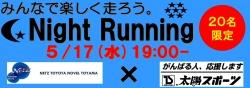!緊急告知!明日開催、×ネッツトヨタ コラボNight Run☆