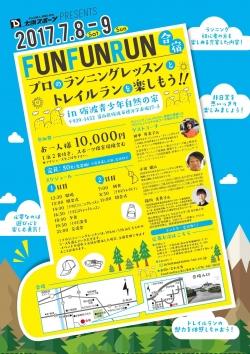 FUN FUN RUN 合宿  開催のお知らせ!!