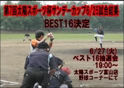 第7回太陽スポーツ杯サンデーカップ ベスト16決定!!