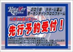 2018カターレ富山オーセンティックユニホーム先行予約受付開始予告!