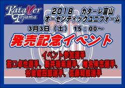2018カターレ富山オーセンティックユニフォーム販売記念イベント