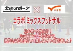第16回 太陽スポーツ×VIDA ミックスフットサルサークルを開催!