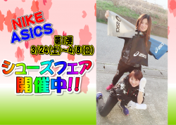 NIKE・ASICS 春のキャンペーン開催中~(^O^)/