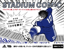 adidas × キャプテン翼 「STADIUM COMIC」U12フットボールクリニック in 富山
