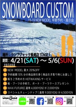 スノーボード18-19年NEWモデル展示・予約会開催!!!