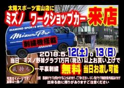 5/12.13 富山店にミズノワークショップカー来店