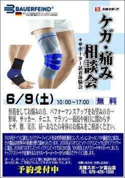 【大好評!!】 第2回 身体のお悩み相談会 開催!!